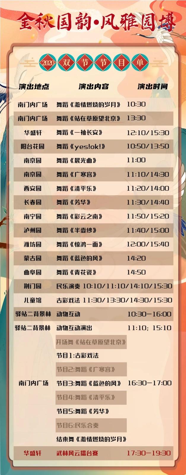 郑州园博园2020双节(国庆节、中秋节)活动